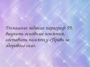 Домашнее задание параграф 59, выучить основные понятия, составить памятку «Пр