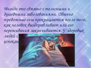 Иногда это связано с телесными и душевными заболеваниями. Обычно тревожные сн