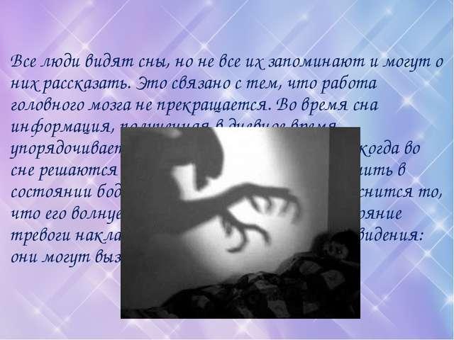 Все люди видят сны, но не все их запоминают и могут о них рассказать. Это свя...