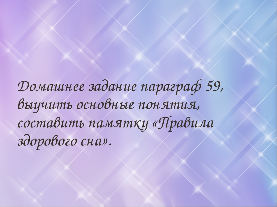Домашнее задание параграф 59, выучить основные понятия, составить памятку «Пр...