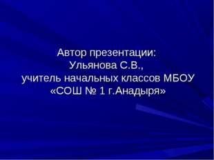 Автор презентации: Ульянова С.В., учитель начальных классов МБОУ «СОШ № 1 г.А