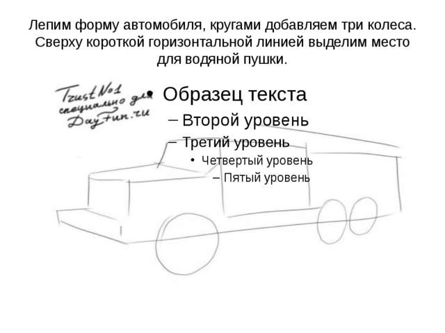 Лепим форму автомобиля, кругами добавляем три колеса. Сверху короткой горизон...