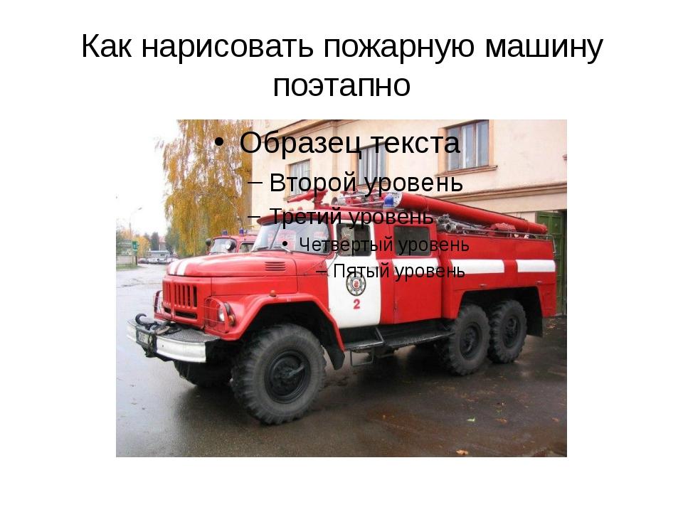 Как нарисовать пожарную машину поэтапно