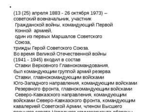 Семён Михайлович Будённый (13 (25) апреля 1883 - 26 октября 1973) – советский