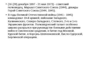 Конев Иван Степанович (16 (28) декабря 1897 - 21 мая 1973) - советский полков