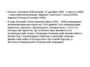 Константин Константинович (Ксаверьевич) Рокоссовский (польск. Konstanty Roko