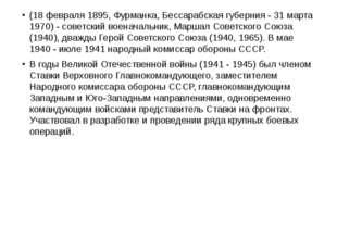 Семён Константинович Тимошенко (18 февраля 1895, Фурманка, Бессарабская губер