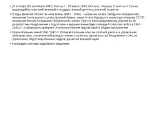 Борис Михайлович Шапошников (2 октября (20 сентября) 1882, Златоуст - 26 март