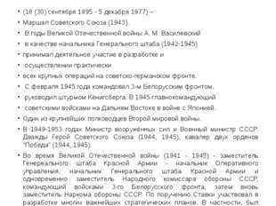 Александр Михайлович Василевский (18 (30) сентября 1895 - 5 декабря 1977) – М