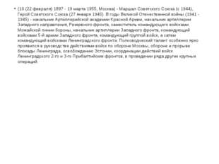 Леонид Александрович Говоров (10 (22 февраля) 1897 - 19 марта 1955, Москва) -