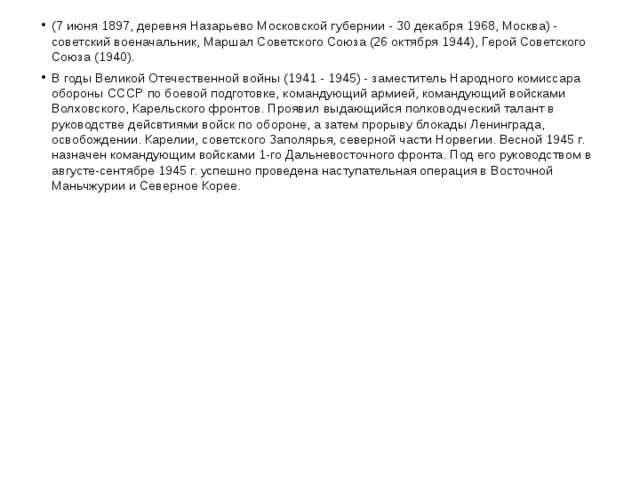 Кирилл Афанасьевич Мерецков (7 июня 1897, деревня Назарьево Московской губерн...