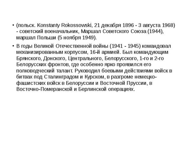 Константин Константинович (Ксаверьевич) Рокоссовский (польск. Konstanty Roko...