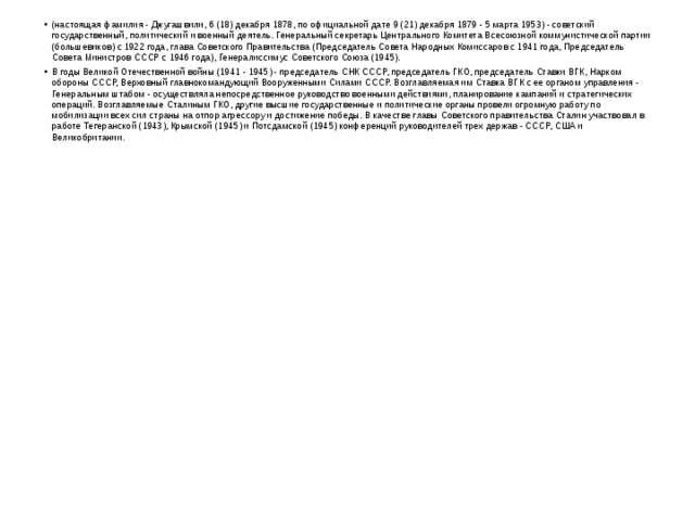 Иосиф Виссарионович Сталин (настоящая фамилия - Джугашвили, 6 (18) декабря 18...
