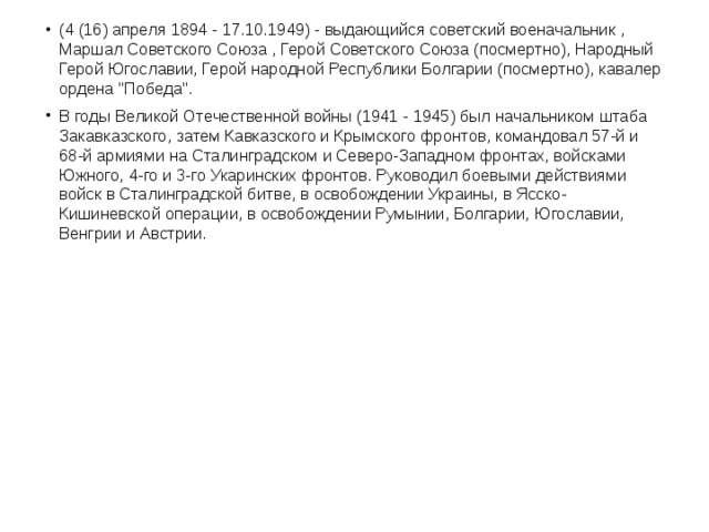 Фёдор Иванович Толбухин (4 (16) апреля 1894 - 17.10.1949) - выдающийся советс...