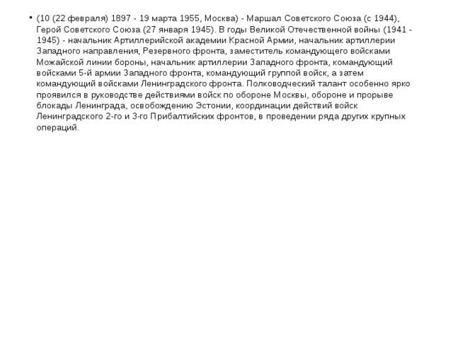 Леонид Александрович Говоров (10 (22 февраля) 1897 - 19 марта 1955, Москва) -...