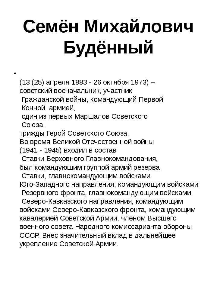 Семён Михайлович Будённый (13 (25) апреля 1883 - 26 октября 1973) – советский...