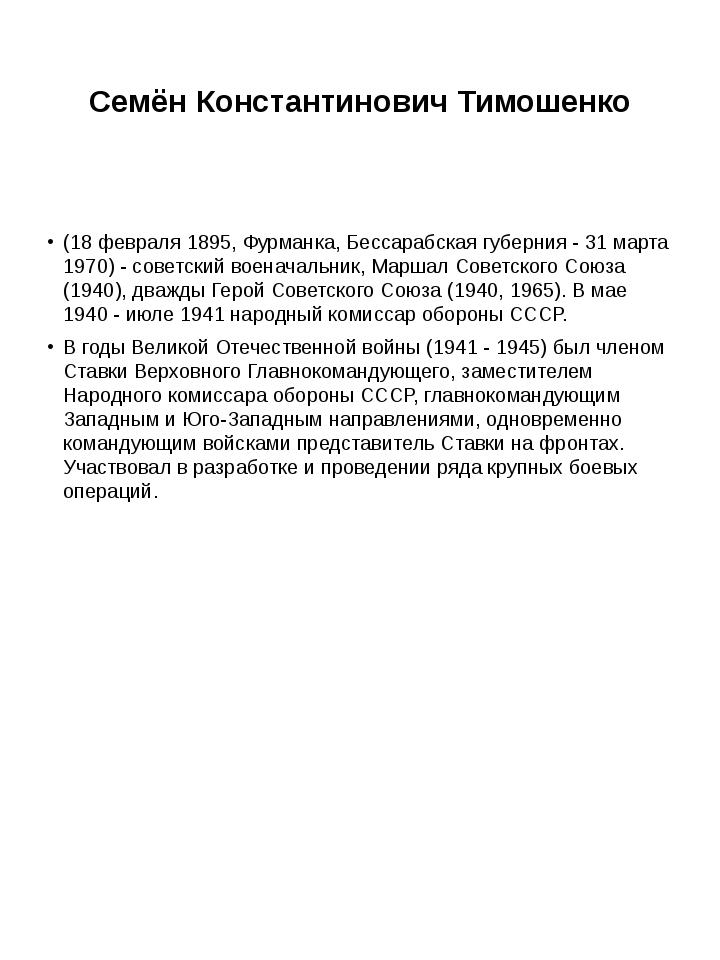 Семён Константинович Тимошенко (18 февраля 1895, Фурманка, Бессарабская губер...