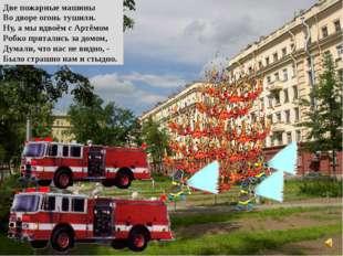 Две пожарные машины Во дворе огонь тушили. Ну, а мы вдвоём с Артёмом Робко пр