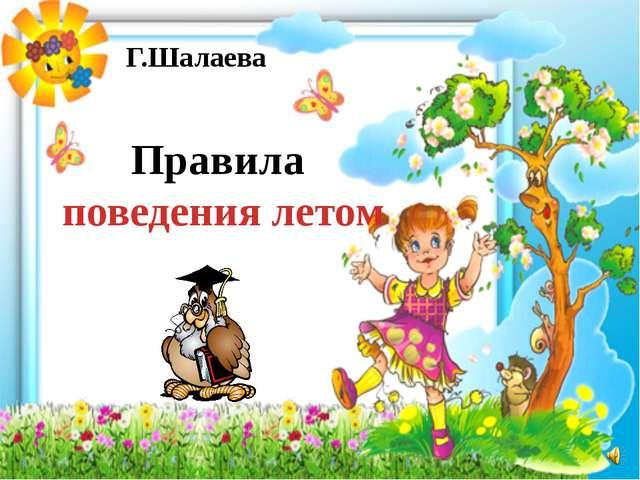 Правила поведения летом Г.Шалаева