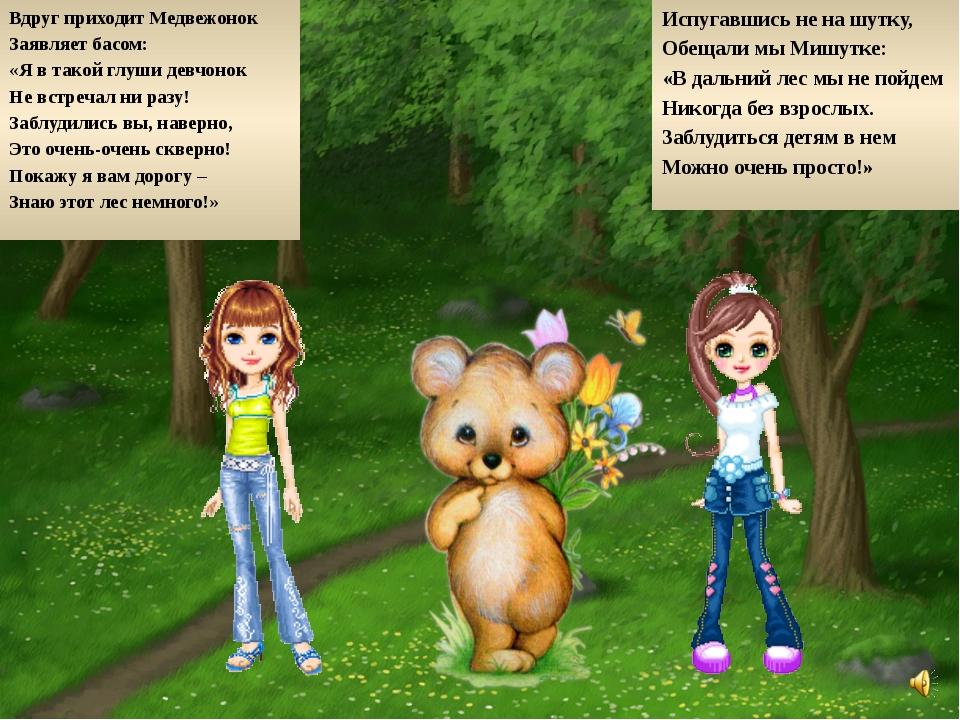 Вдруг приходит Медвежонок Заявляет басом: «Я в такой глуши девчонок Не встреч...