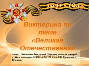 Даты 100 Назовите дату начала Великой Отечественной войны