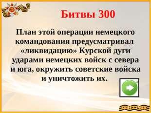 Битвы 600 Название операции советских войск, которая началась 23 июня 1944 г.