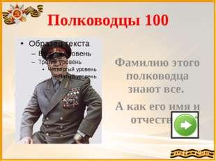 Полководцы 400 Рокоссовский Советские войска под его командованием 31 января