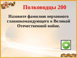 Полководцы 500 Василевский Именем этот маршала назван посёлок в Калининградск