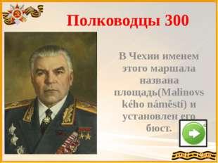 Полководцы 600 Конев В начале Великой Отечественной войны этот маршал носил з