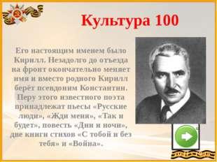 Культура 400 Эта лирическая песня, написанная композитором Никитой Богословск