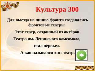 Культура 600 Советская актриса театра и кино, пианистка, певица, танцовщица.