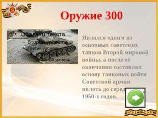 Оружие 600 Этот советский бронированный артиллерийский тягач-транспортер назы