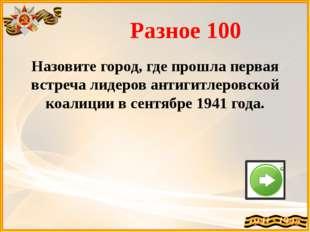 Разное 400 27 февраля 1943 года этот солдат совершил подвиг, бросился к враже