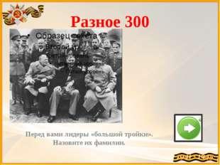 Разное 600 Назовите героев, которые водрузили Знамя Победы на здании Рейхстаг