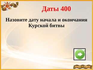 Даты 600 В каком году был издан приказ № 227 («Ни шагу назад!»)