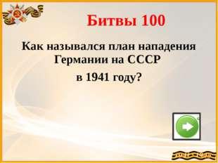 Битвы 400 Крупнейшее танковое сражение произошло около этой деревни