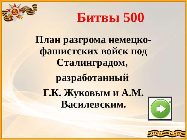 Полководцы 200 Назовите фамилию верховного главнокомандующего в Великой Отече...