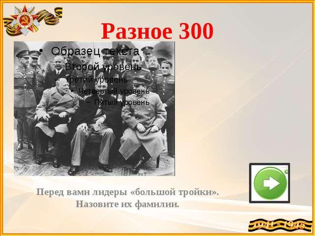 Разное 600 Назовите героев, которые водрузили Знамя Победы на здании Рейхстаг...