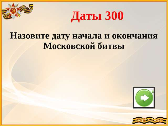 Даты 500 Назовите дату начала и окончания Сталинградской битвы