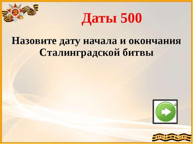 Битвы 200 План, созданный немцами в 1942 году с целью дезинформации советског...