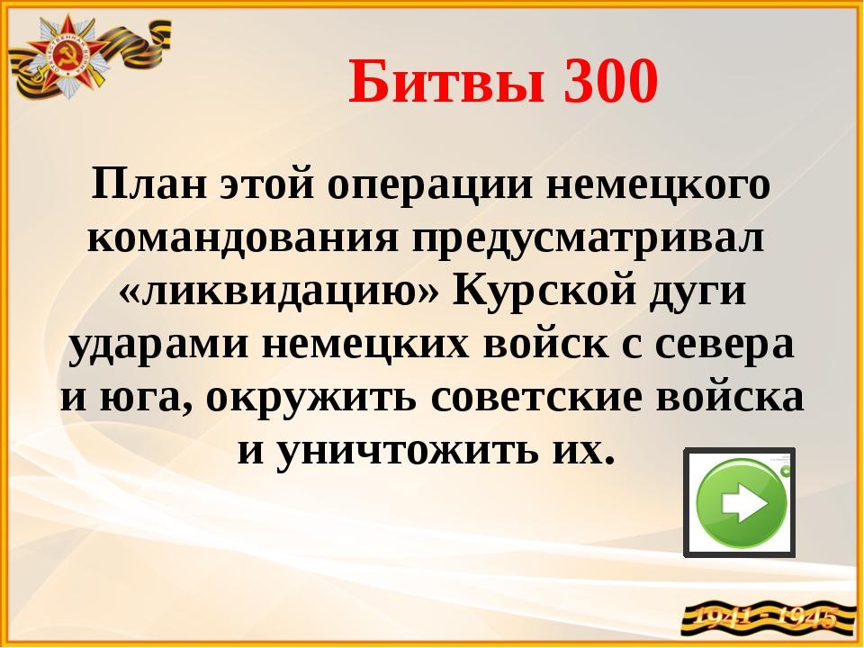 Битвы 600 Название операции советских войск, которая началась 23 июня 1944 г....