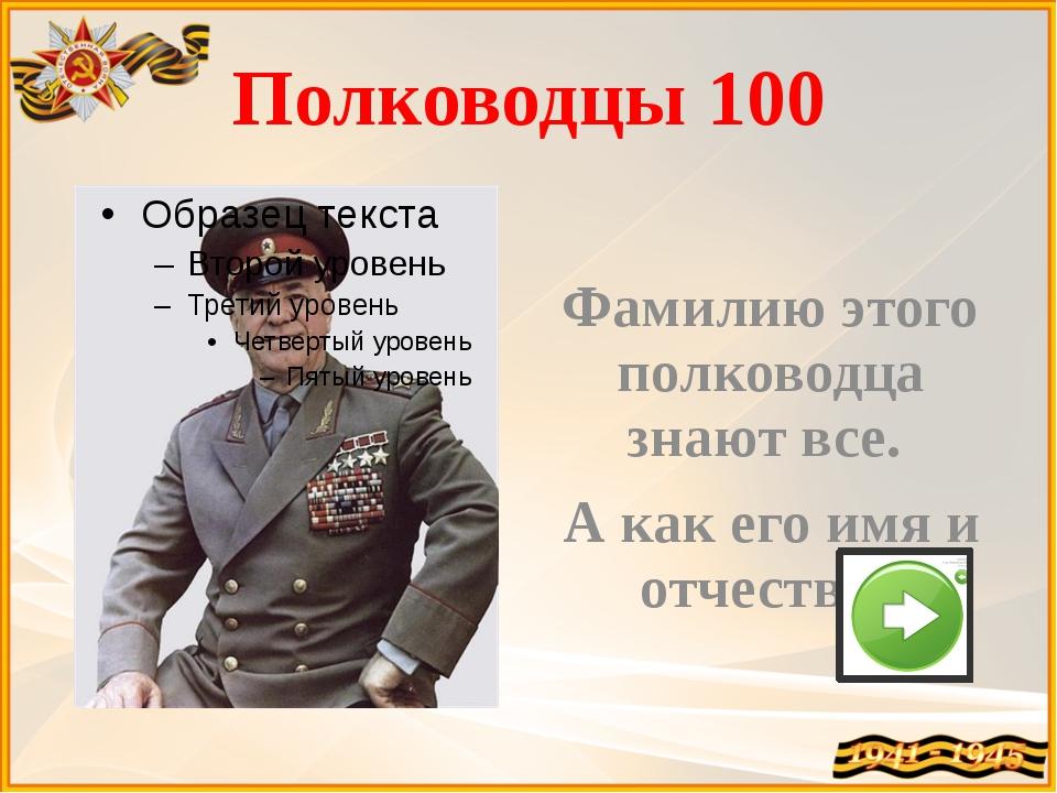 Полководцы 400 Рокоссовский Советские войска под его командованием 31 января...