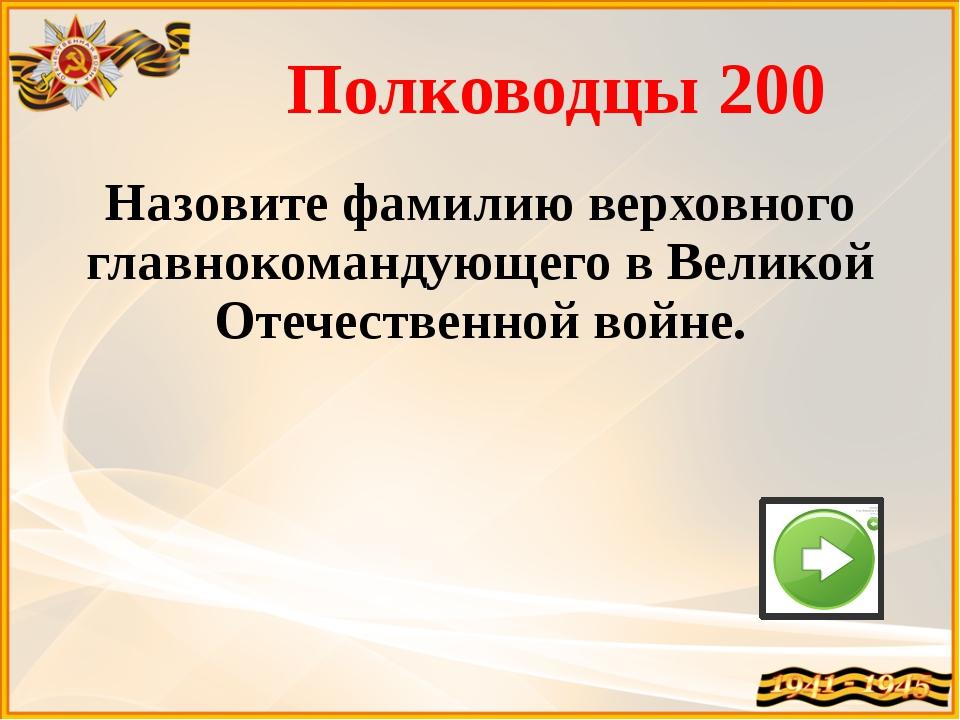 Полководцы 500 Василевский Именем этот маршала назван посёлок в Калининградск...