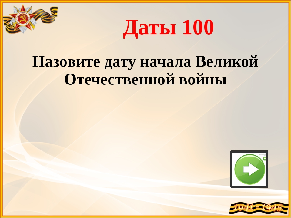 Даты 300 Назовите дату начала и окончания Московской битвы