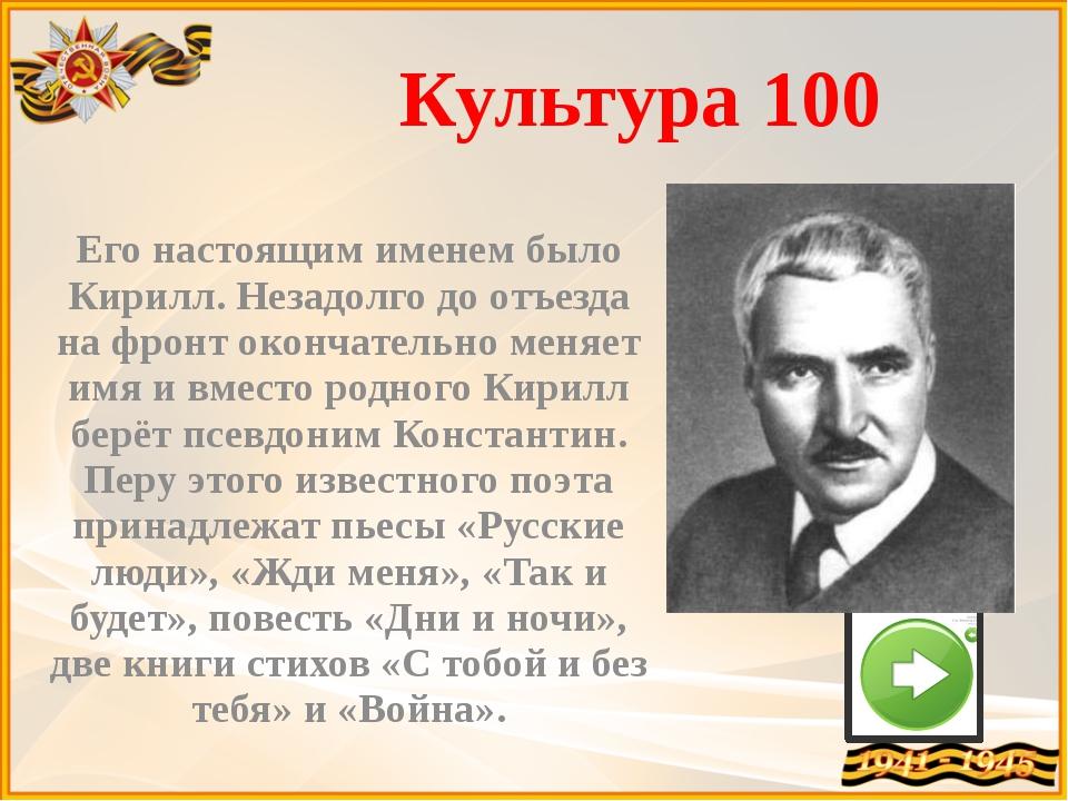 Культура 400 Эта лирическая песня, написанная композитором Никитой Богословск...