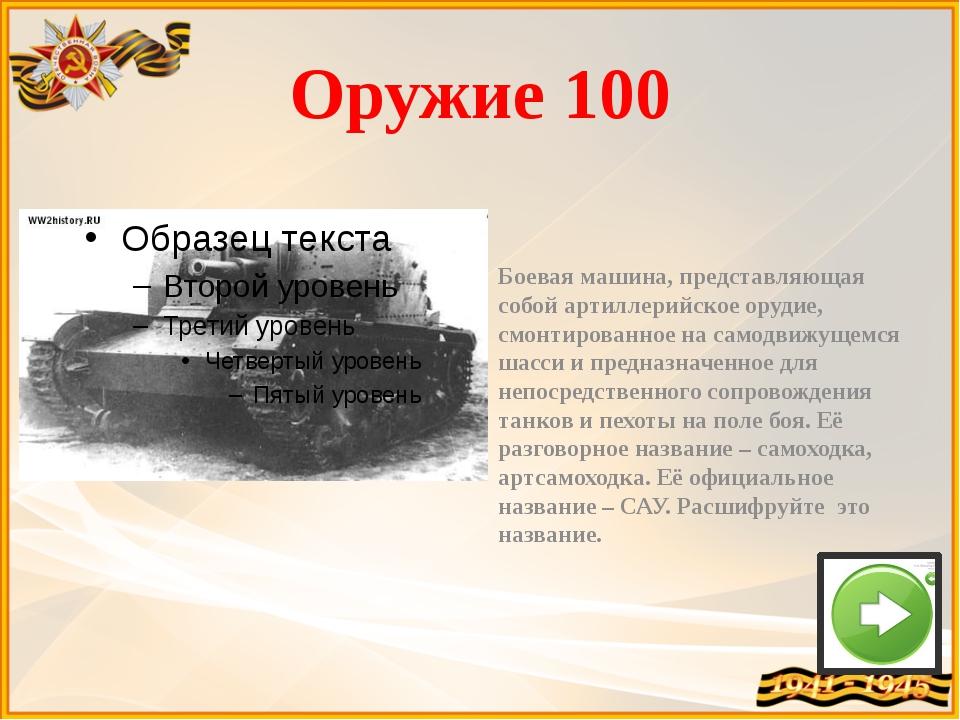 Оружие 400 За время с ноября 1941 года по апрель 1942 года этот линейный кора...