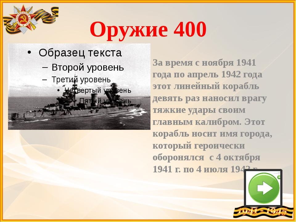 Разное 100 Назовите город, где прошла первая встреча лидеров антигитлеровской...