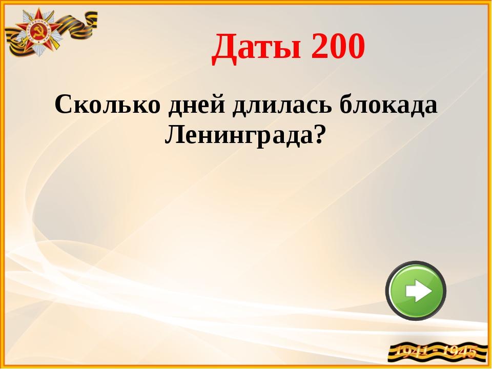 Даты 400 Назовите дату начала и окончания Курской битвы