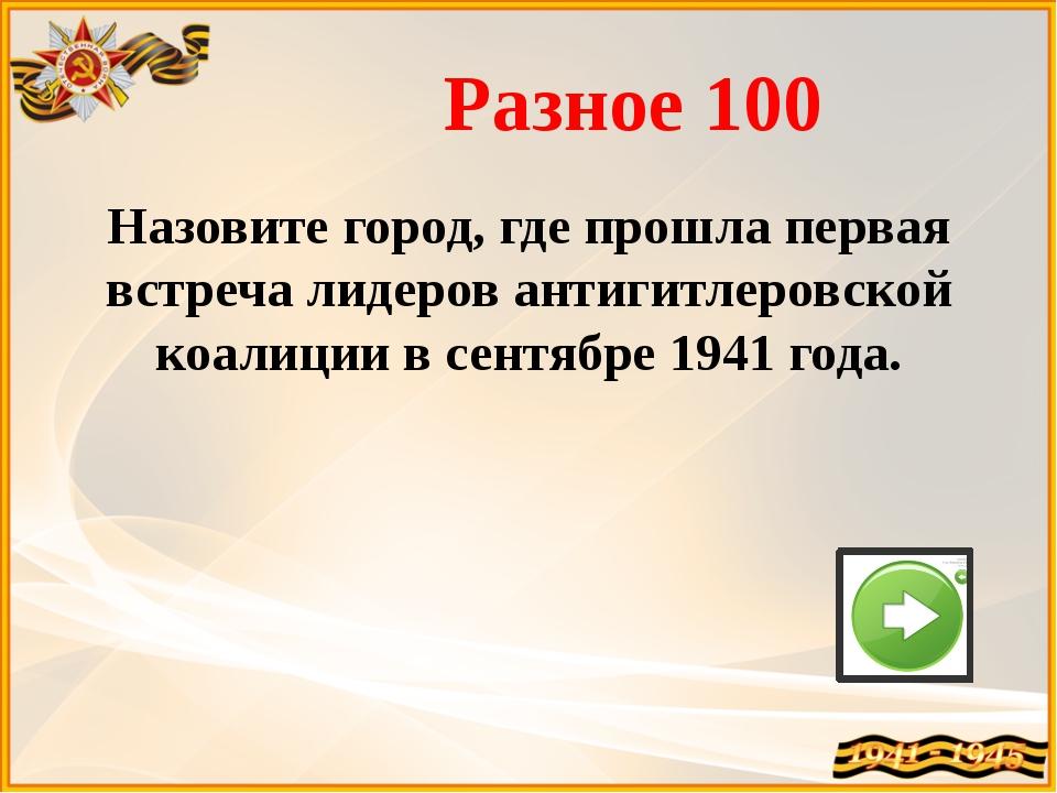 Разное 400 27 февраля 1943 года этот солдат совершил подвиг, бросился к враже...