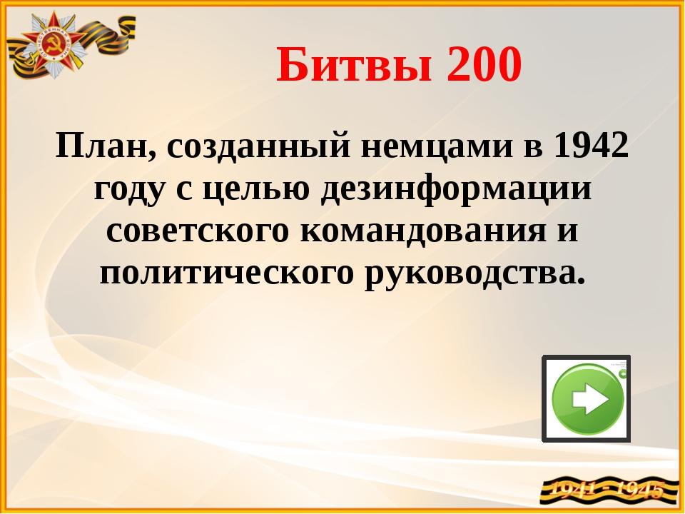 Битвы 500 План разгрома немецко-фашистских войск под Сталинградом, разработан...